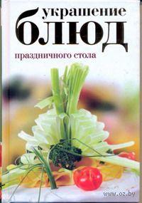 Украшение блюд праздничного стола. Елена Бойко