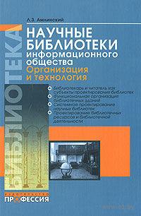 Научные библиотеки информационного общества. Организация и технология. Лев Амлинский