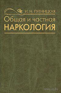 Общая и частая наркология. Ирина Пятницкая