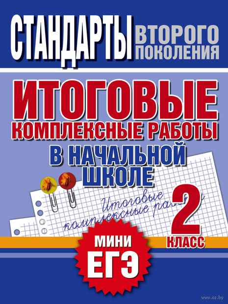 Итоговые комплексные работы в начальной школе. 2 класс. Наталья Нянковская