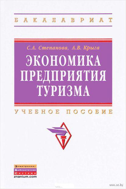Экономика предприятия туризма. С. Степанова, А. Крыга