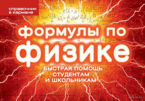Формулы по физике. Елена Клименко