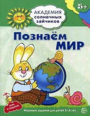 Познаем мир. Игровые задания для детей 5-6 лет. Кирилл Четвертаков