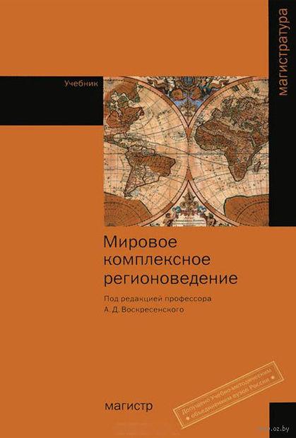 Мировое комплексное регионоведение