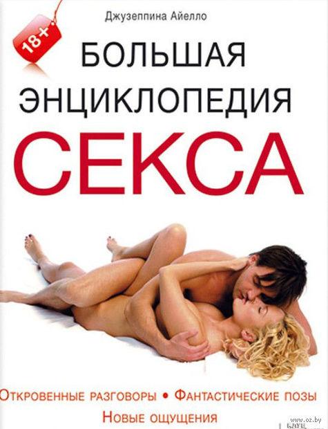 Большая энциклопедия секса. Джузеппина Айелло