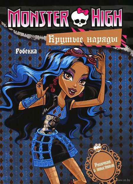 Monster High. Робекка и Венера