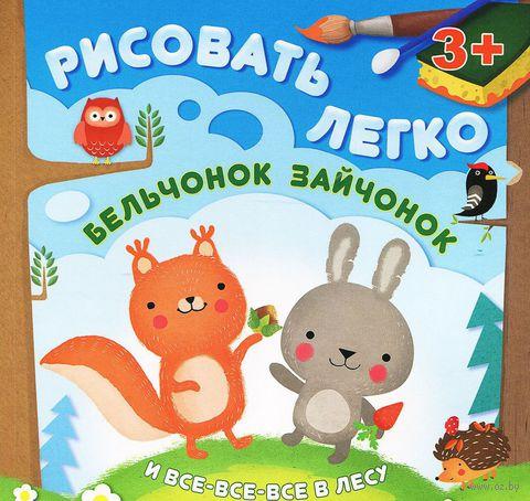 Бельчонок, зайчонок и все-все-все в лесу. Рисовать легко!. Ю. Шигарова