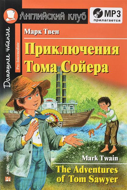 Приключения Тома Сойера (+ CD). Марк Твен
