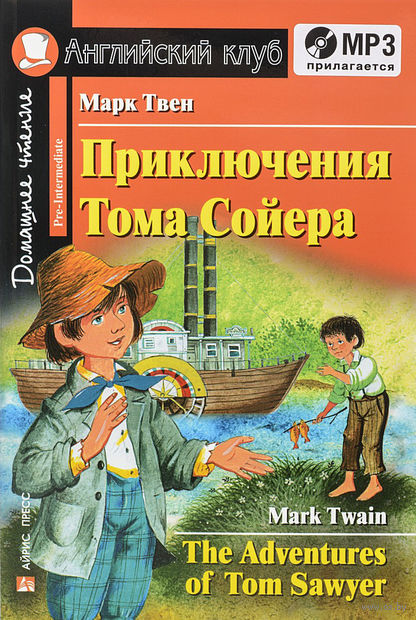 The Adventures of Tom Sawyer (+ CD). Марк Твен