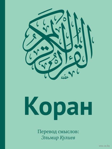 Коран. Перевод смыслов (+ дощечка). Э. Кулиев