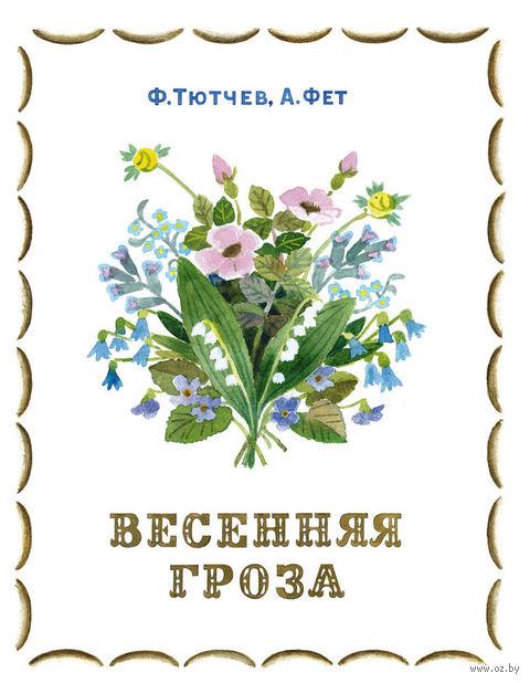 Весенняя гроза. Федор Тютчев, Афанасий Фет