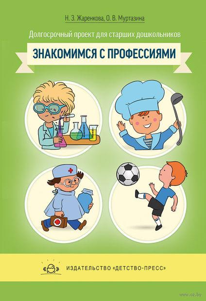Знакомимся с профессиями. Долгосрочный проект для старших дошкольников — фото, картинка