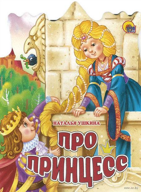 Про принцесс. Наталья Ушкина