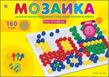Мозаика (160 элементов; арт. М-0170)