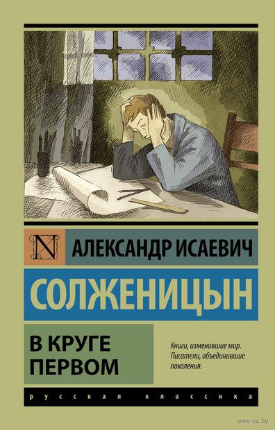 В круге первом (м). Александр Солженицын