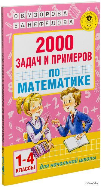 2000 задач и примеров по математике. 1-4 классы. Ольга Узорова, Елена Нефедова