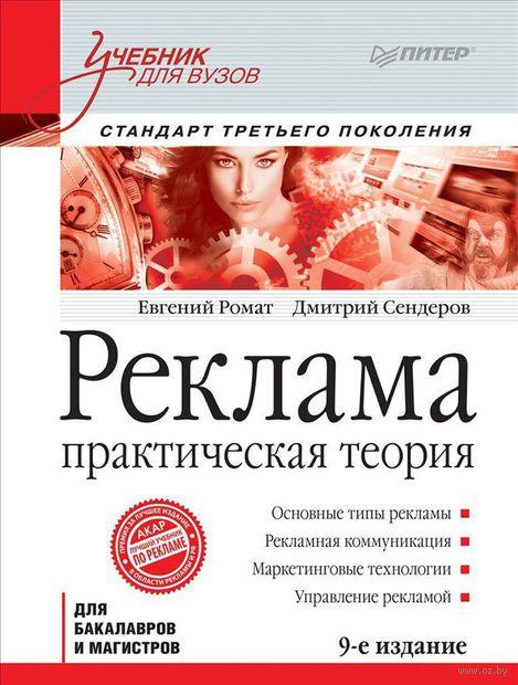 Реклама. Практическая теория. Дмитрий Сендеров, Е. Ромат