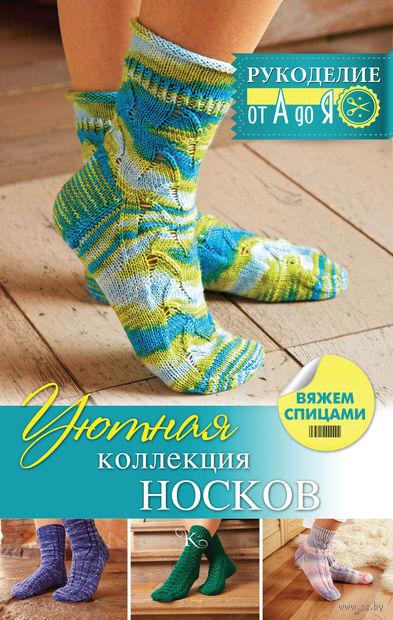 Уютная коллекция носков. Вяжем спицами. Регина Сатта