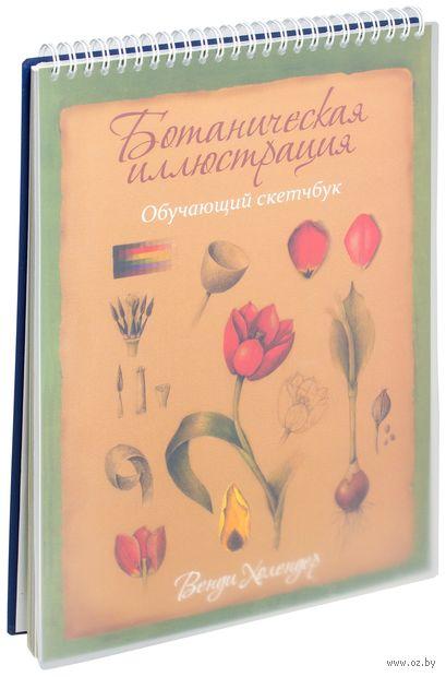 Ботаническая иллюстрация. Обучающий скетчбук — фото, картинка