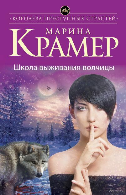 Школа выживания волчицы (м). Марина Крамер