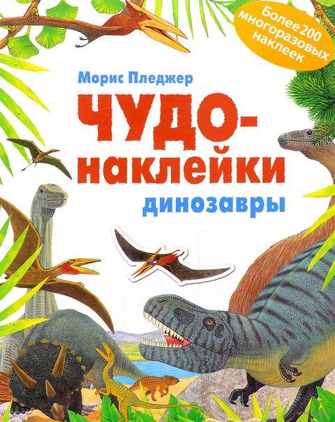 Динозавры. Чудо-наклейки — фото, картинка