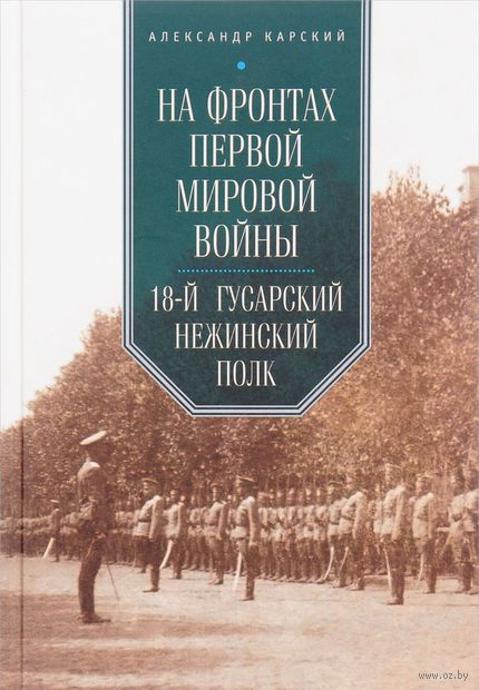На фронтах Первой мировой войны. 18-й гусарский Нежинский полк — фото, картинка