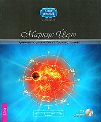 Креативная астрология. Книга 2. Прогнозы, транзиты (+ CD). Маркус Йеле