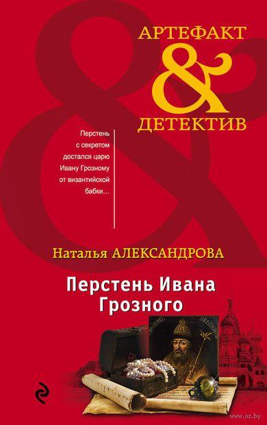 Перстень Ивана Грозного (м) — фото, картинка