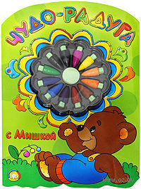 Чудо-радуга с Мишкой (+ 12 разноцветных восковых мелков) — фото, картинка