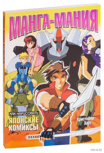 Манга-мания. Как нарисовать японские комиксы. Кристофер Харт