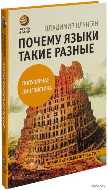 Почему языки такие разные. Владимир Плунгян