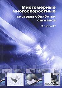 Многомерные многоскоростные системы обработки сигналов. Михаил Чобану