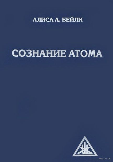 Сознание атома. Алиса Анн Бейли