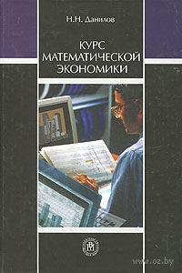 Курс математической экономики — фото, картинка