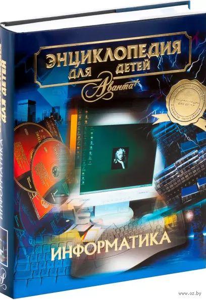 Энциклопедия для детей. Том 22. Информатика — фото, картинка