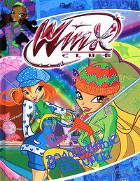 Волшебные истории. Клуб Winx — фото, картинка