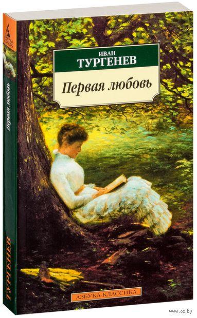 Первая любовь (м). Иван Тургенев