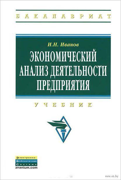 Экономический анализ деятельности предприятия. Игорь Иванов