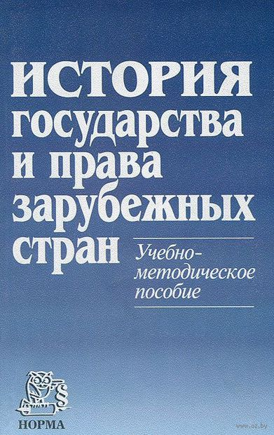 История государства и права зарубежных стран. Нина Крашенинникова