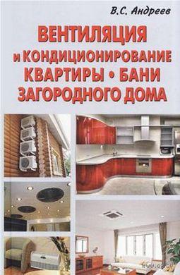 Вентиляция и кондиционирование квартиры, бани, загородного дома. Виктор Андреев