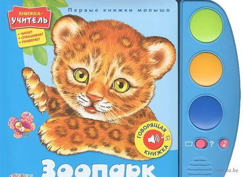 Зоопарк. Книжка-игрушка. Валерия Зубкова