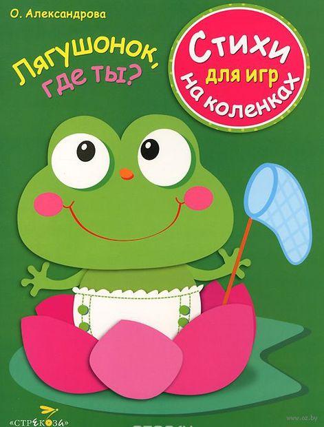 Лягушонок, где ты?. Ольга Александрова