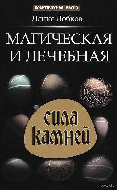 Магическая и лечебная сила камней. Денис Лобков