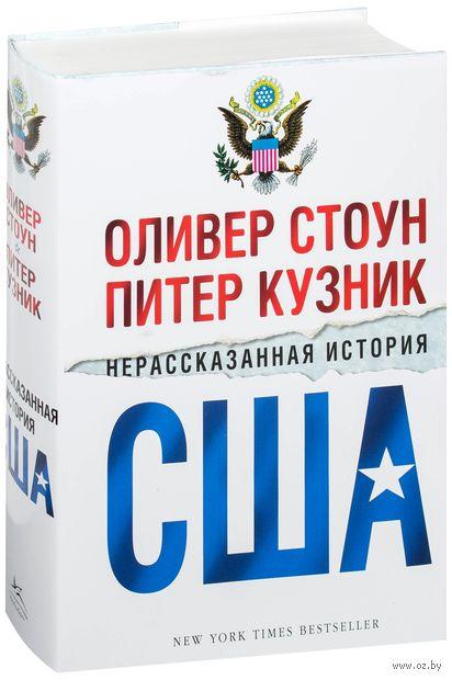 Нерассказанная история США. Питер Кузник, Оливер Стоун