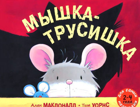 Мышка-трусишка. Алан Макдоналд