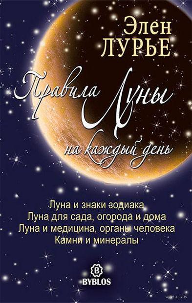 Правила Луны на каждый день. Элен Лурье