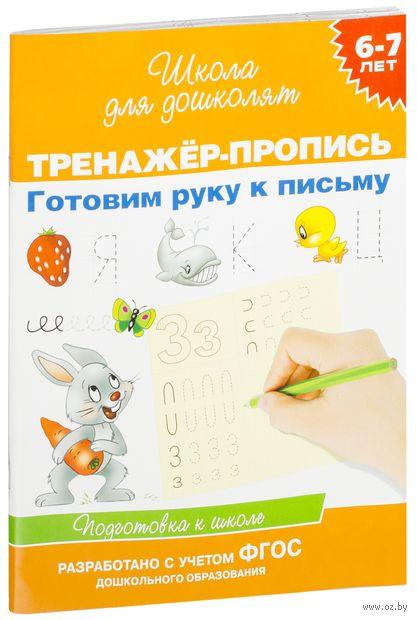 Готовим руку к письму. Тренажер-пропись. 6-7 лет