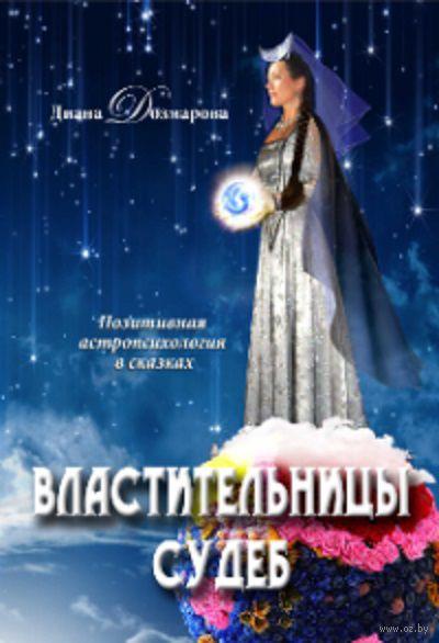 Властительницы судеб. Диана Дозмарова