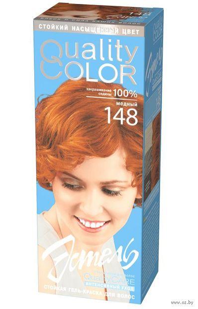 """Гель-краска для волос """"Эстель. Quality Color"""" (тон: 148, медный) — фото, картинка"""
