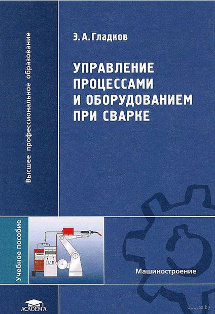 Управление процессами и оборудованием при сварке. Э. Гладков